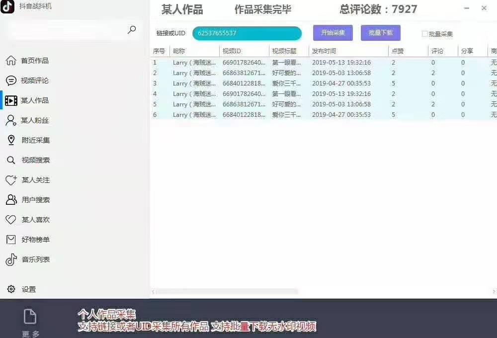 抖音战抖机-抖音大数据采集软件